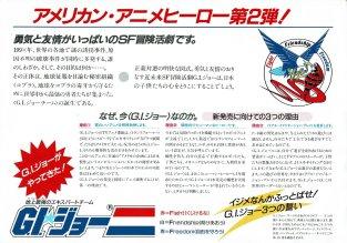Takara G.I.Joe Tony Lin 04 - Surveillance Port