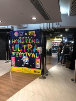 B2FIVE Acid Rain World Hong Kong Ultra Festival - Surveillance Port 01