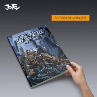 Joy Toy Comic Set - Surveillance Port 03